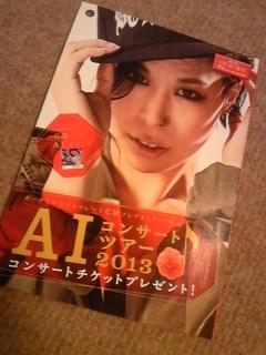 AIコンサートー2.jpg