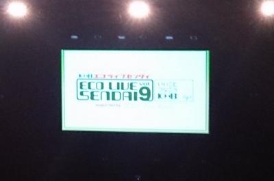 エコライブ (400x265).jpg